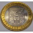 Отдается в дар Монета 10 рублей Читинская область (2006)