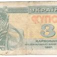 Отдается в дар Купон Национального банка Украины 1991 год 3 карбованца