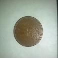 Отдается в дар Монета Японии