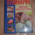 Отдается в дар Книга «Кулинария. Школа мастерства»