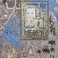 Отдается в дар Блок марок «Изборску — 1150 лет»