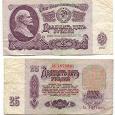Отдается в дар СССР, 25 рублей \/