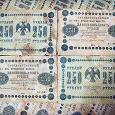 Отдается в дар Купюра 250 рублей 1918 года