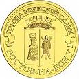 Отдается в дар Юбилейная монета 10р