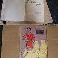 Отдается в дар Книга «Кройка и шитьё дома» 1960г.
