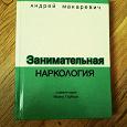 Отдается в дар Андрей Макаревич «Занимательная наркология»
