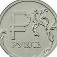 Отдается в дар Монета рубль 2014