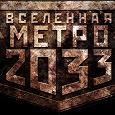 Отдается в дар «Вселенная Метро 2033» (первые 12 книг серии)
