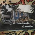 Отдается в дар Набор открыток Музей-усадьба С.В. Рахманинова «Ивановка»