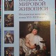 Отдается в дар Шедевры мировой живописи. 4 книги