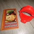 Отдается в дар книжка рецепты в приготовлении пельменей