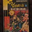 Отдается в дар Книга иронический детектив (Донцова)