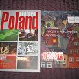 Отдается в дар Книги о Польше