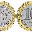 Отдается в дар 10 рублей «Всероссийская перепись населения»