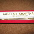 Отдается в дар «Ключ от квартиры»
