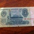 Отдается в дар 3 рубля СССР 1961 г.
