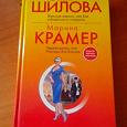 Отдается в дар Книги Шиловой + другой автор
