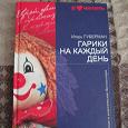 """Отдается в дар Игорь Губерман """" Гарики на каждый день """""""