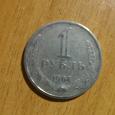 Отдается в дар 1 рубль 1964 года