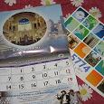 Отдается в дар Еврейский календарь на 2013-2014 годы.
