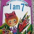 Отдается в дар «I am 7» — английский для детей