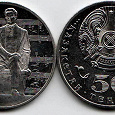 Отдается в дар Монета Казахстан 50 тенге 2013 год Мукан Тулебаев