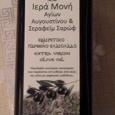 Отдается в дар Оливковое масло из Греции для непищевых целей