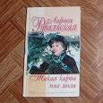 Отдается в дар Лариса Рубальская — книга