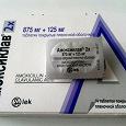 Отдается в дар 6 таблеток: Амоксиклав 2х 875мг + 125мг (антибиотик)