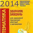 Отдается в дар Збірник завдань для державної підсумкової атестації з математики 9 клас (2014 рік)