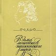 Отдается в дар Муза Е.В. Овчинникова С.Т. В залах Московского пушкинского музея.