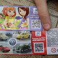 Отдается в дар Вкладыши от киндера: серия с кольцом и Volkswagen