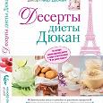 Отдается в дар Книга «Десерты диеты Дюкан»
