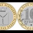 Отдается в дар монета саратовская область