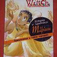 Отдается в дар Книжка Witch-Чародейки