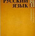Отдается в дар Немецко-русский (8600 слов) и русско-немецкий (10800 слов) словарь, Русский язык: Справочные материалы.