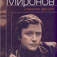 Отдается в дар Андрей Миронов глазами друзей. книга.