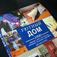 Отдается в дар Книга о дизайне интерьера