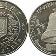 Отдается в дар Три монеты- 200000 карбованцев Украина Чернобыль