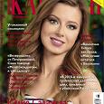 Отдается в дар Журнал — Караван историй. Коллекция №5 (май 2014)