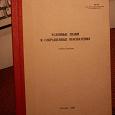Отдается в дар Карманная книжка «Карта Офицера»+ учебные пособия
