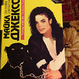 Отдается в дар Книга о Мадонне и Майкле Джексоне