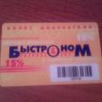 Отдается в дар Пластиковая карта Быстроном в коллекцию