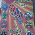 Отдается в дар книга. медали и воинские отличия том 2
