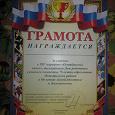 Отдается в дар грамоты и диплом в коллекцию