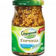 Отдается в дар Горчица «Огородников» «Зерновая Французская»