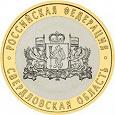 Отдается в дар Монета 10 рублей Свердловская область (2008) — 2 шт, обе ММД