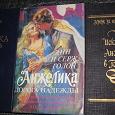 Отдается в дар Книги — женские романы об Анжелике
