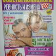 Отдается в дар Журнал «Советы психолога»