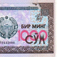 Отдается в дар Бона Узбекистана 1000 сум